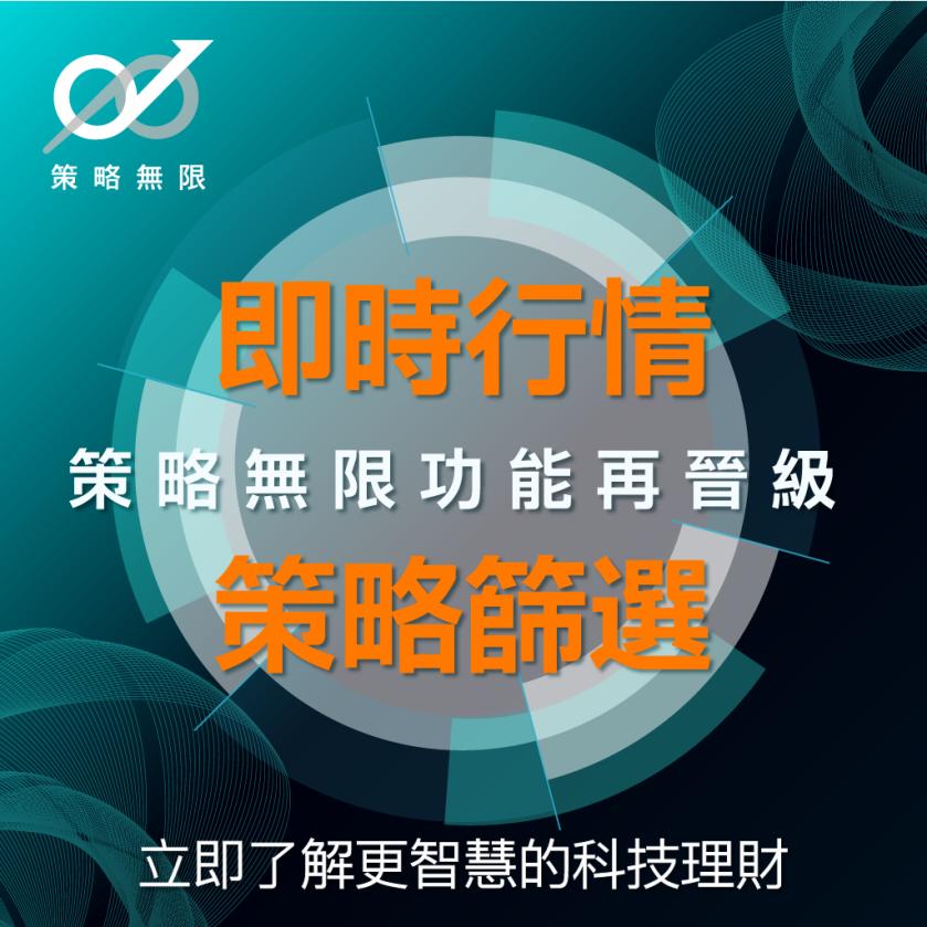 新增功能-即時行情_line.png